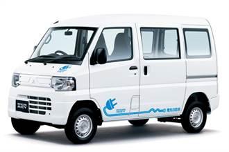Mitsubishi股東會宣布將推全新商用電動車 放棄房車與跑車