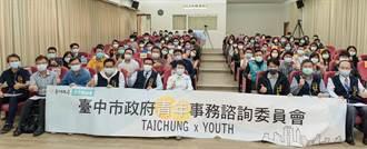 每位青年都是改變台中的關鍵人物 台中青諮會第二屆招募開跑