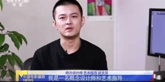 陸知名電影藝術指導大師 遭控誘騙16歲少女發生性關係引眾怒