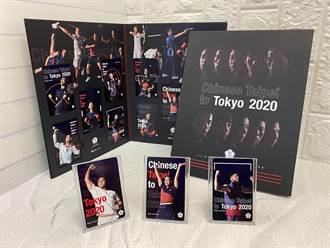 東京奧運開幕倒數 一卡通明推限量中華隊選手紀念套組