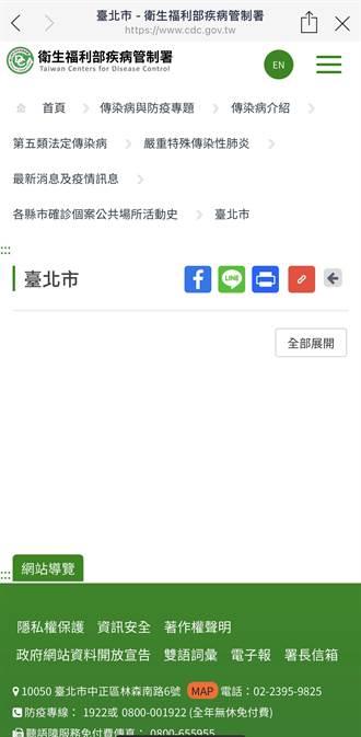 北市府疫调未上传疾管署 陈怡君轰:离谱盖牌
