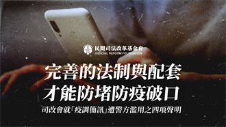 司改會呼籲 法務部及內政部要禁止調取「疫調簡訊」進行犯罪偵防