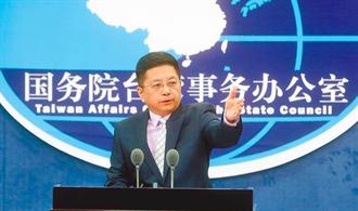 民進黨聲援香港蘋果日報 國台辦:立即縮回插手香港的黑手
