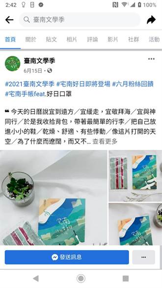 「宅南好日」台南文學推廣起跑 宅家寫作護台灣
