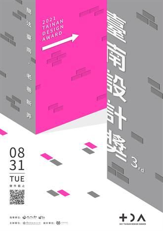 2021台南設計獎擘劃新美感城市空間 徵件至8月31日