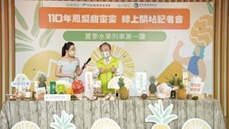 鳳梨甜蜜蜜展售會 線上熱情開賣