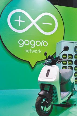 gogoro联手鸿海 打电动机车世界杯
