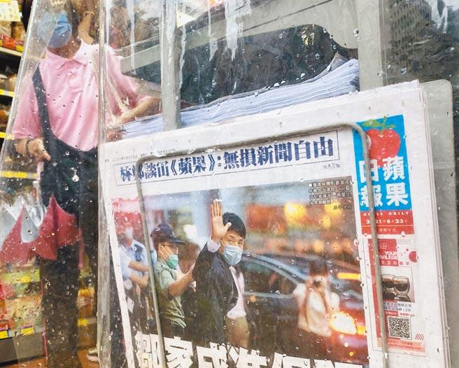 香港《蘋果日報》宣布23日午夜後即時停止運作,今日(24日)將出版最後一份實體報紙,網站將於午夜後停止更新。(中新社)