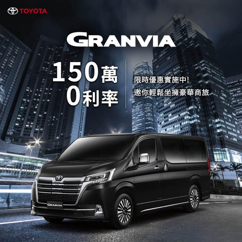 TOYOTA GRANVIA推出高額零利率優惠,讓更多顧客輕鬆入主豪華座駕!