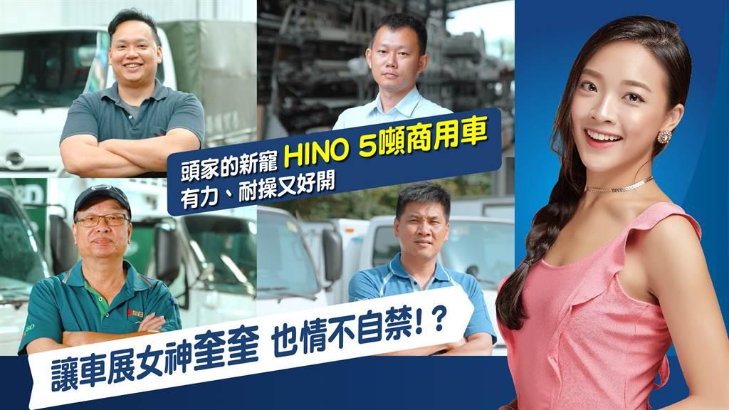 車展女神奎奎出任務,直擊HINO 5噸車業界秘辛。
