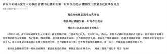河南柘城火警18人遇難 省委書記、省長趕往現場