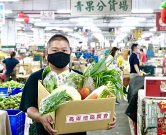 防群聚染疫 高市農業局推「揀好蔬果箱」 20公里免運費送到家