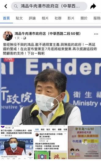 月燒80萬!台南鴻品牛肉湯分店將歇業 控訴政府無能