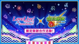 《怪物彈珠》和《Love Live! Sunshine!!》首次合作 6/26 12:00起開跑