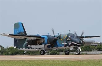 史話》劉良昇專欄/告別S-2T鯊魚機