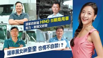 頭家新寵HINO 5噸商用車,車展女神奎奎直擊採訪揭密