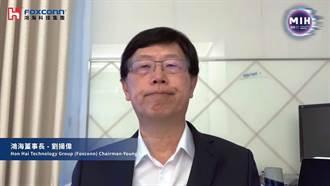 《其他電子》MIH Consortium成立 鴻海劉揚偉許3承諾