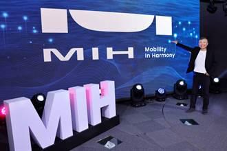 《產業》MIH Consortium成立 促建開放式EV生態系