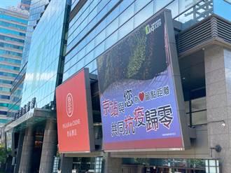 才剛微解封就出事?台北京站深夜緊急公告 20日自主停業一日進行清消