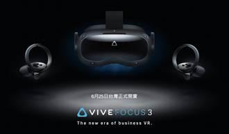 鎖定商務市場 HTC開賣5K VR一體機 VIVE Focus 3