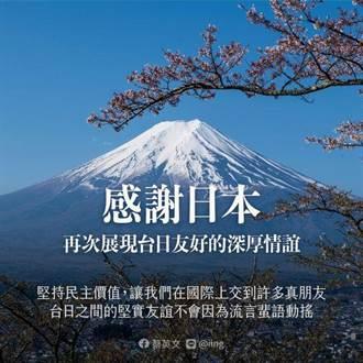 日本再供疫苗  總統:台日堅實友誼不因流言蜚語而動搖