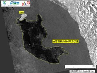 從小琉球擴散至車城外海 中油外洩油汙面積達290平方公里