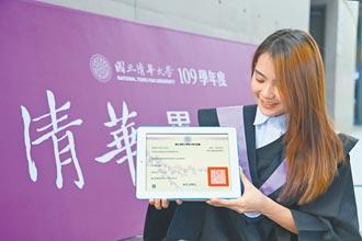 清大發區塊鏈數位加密畢業證書
