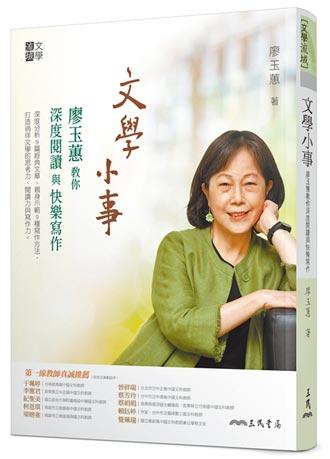 文學小事──廖玉蕙教你深度閱讀與快樂寫作