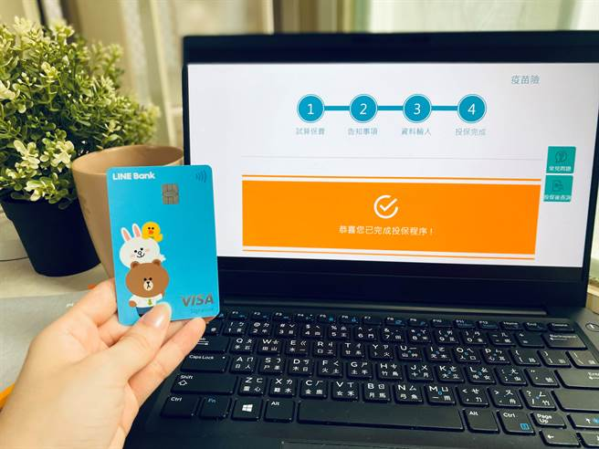 LINE Bank 用戶參加安心防疫專案,完成指定消費任務,享LINE POINTS點數回饋220點。(LINE Bank 提供/黃慧雯台北傳真)