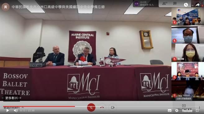 美國中央中學(Maine+Central+Institute)與林口高中以線上簽署雙聯學制線合作協議。(新北市教育局提供/李侑珊台北傳真)