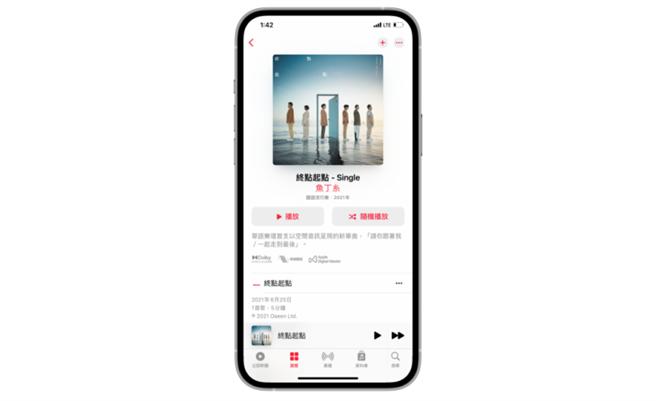 魚丁糸全新單曲《終點起點》是第一首支援Apple Music 空間音訊的華語歌曲。(蘋果提供/黃慧雯台北傳真)