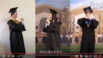 難以置信網路舉辦畢典 台大外籍畢業生:已1年半沒回家