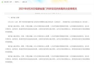 廈門新增4例台灣輸入新冠確診 軌跡公布