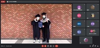 大葉大學 辦線上畢業典禮