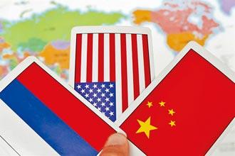 中俄夥伴關係 百年來美國最大夢魘