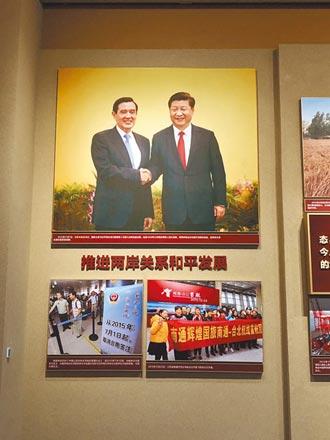 中共黨史展覽館 納馬習會等兩岸元素