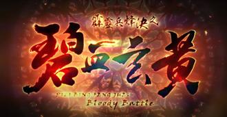 【霹靂搶先看】雙秀護道始劍陣 並佛斬業終魔氛