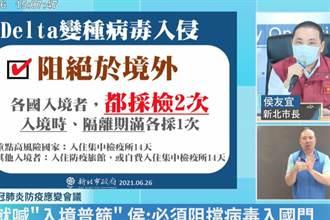 Delta病毒侵台嚴管7國入境旅客 游淑慧曝今天入境航班 痛批中央演太大了