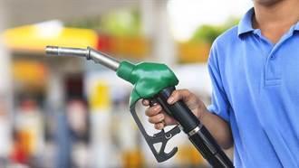 加油請早!台灣中油28日起汽、柴油調漲0.3元