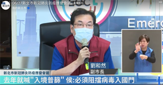 中央刁難疫苗購買 新北市副市長劉和然批:態度錯了