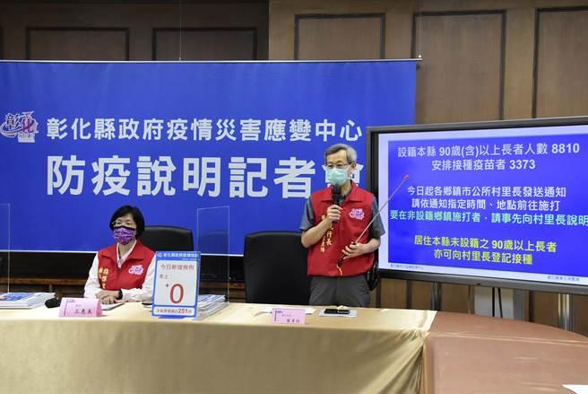 彰化縣長王惠美說明,中央撥發第一波莫德納疫苗5萬5300劑,75歲以上長者先施打,65歲以上可以到診所預約打AZ疫苗。(吳敏菁攝)