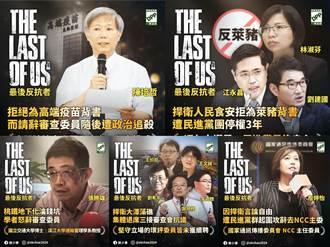 從萊豬到國產疫苗都有「最後反抗者」 趙少康揭民進黨政治霸凌事蹟