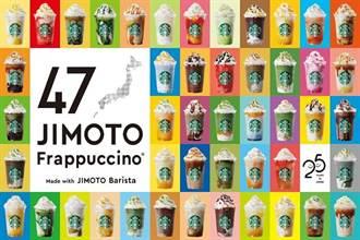 超想喝!日本星巴克推出47都道府縣星冰樂