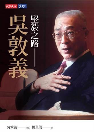 不統不獨不武政策 馬英九曝:吳敦義建議「不統」擺最前