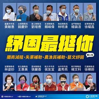 國民黨抗疫系列》迅速防疫應變 攜手14執政縣市首長組成「抗疫聯盟」