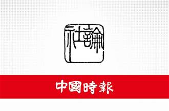 中時社論》台灣的命運可以和香港不一樣