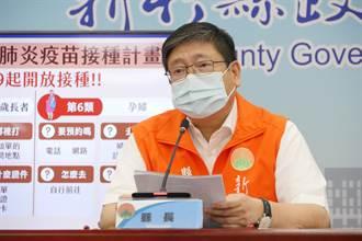 新竹縣連兩天「嘉玲」 為孕婦保留3千劑莫德納疫苗