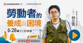 永慶公益線上講座 林立青分享「做工的人」產業大解析