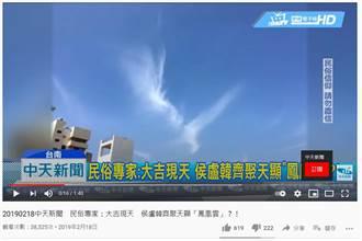 報導「鳳凰展翅」新聞遭NCC裁罰 中天上訴成功