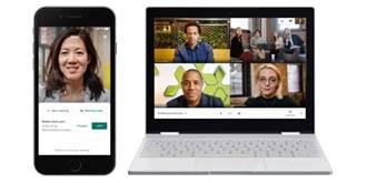 Google Meet免費版不限時優惠告終 6/28起僅能1小時